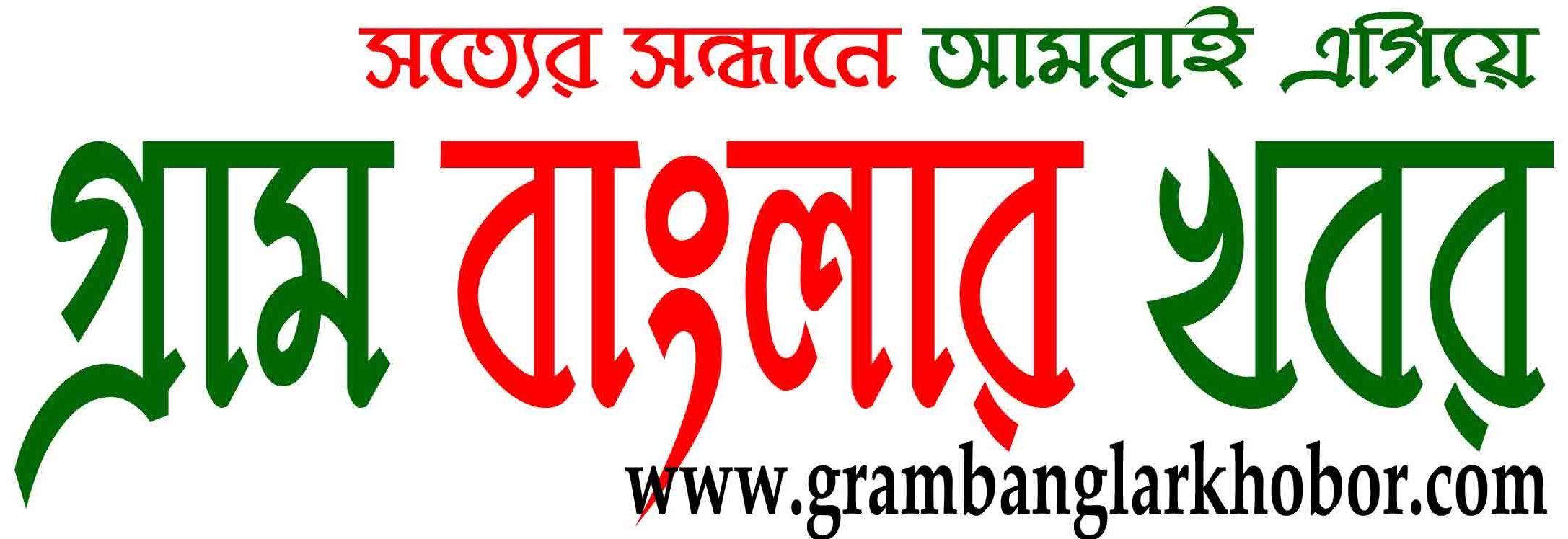 Gram Banglar Khobor